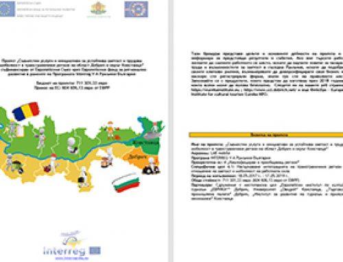 Брошура за начало на проекта