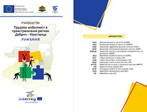 """Ръководство """"Трудова мобилност в трансграничния регион Добрич – Констанца"""" – Румъния"""