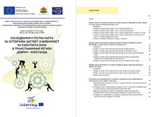 """""""Изследвания и пътна карта за устойчива заетост на работната сила в трансграничния регион Добрич – Констанца"""""""