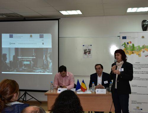 Проведено заключително събитие в град Добрич