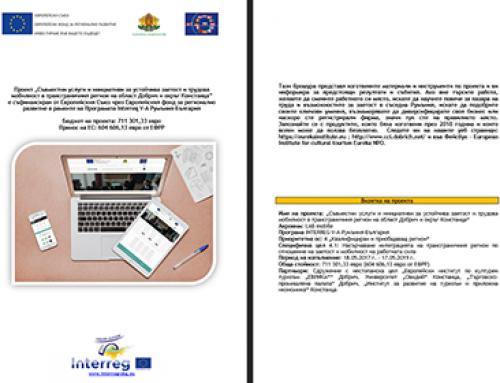 Брошура представяща изготвените материали и инструменти по проекта